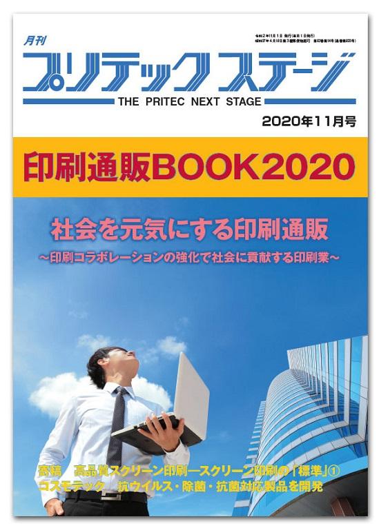 2020-11月号表紙