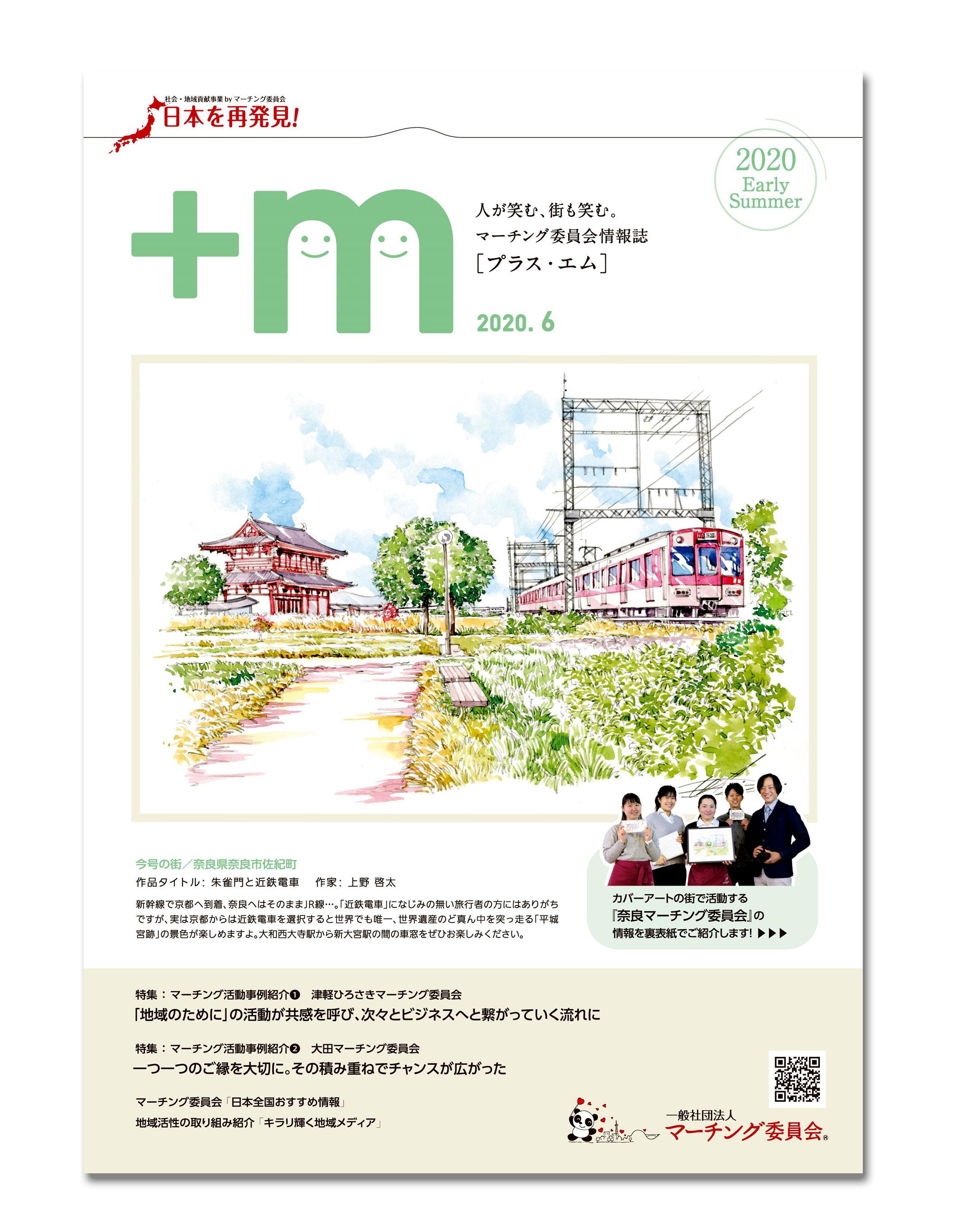 「プラス・エム:+m」Vol.1