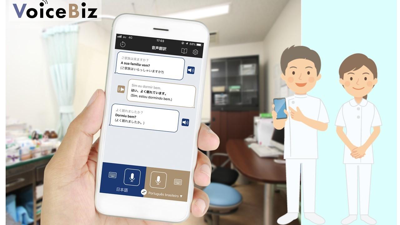 診察受付時の対話イメージ (11言語に対応。 画面はブラジル・ポルトガル語)