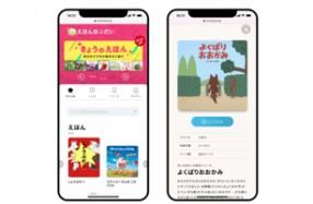 電子絵本・児童書配信サービス「えほんほーだい™」画面イメージ TOPページ(左)絵本紹介ページ(右)
