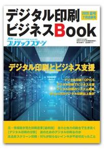 月刊2020-7月号_キャッチ