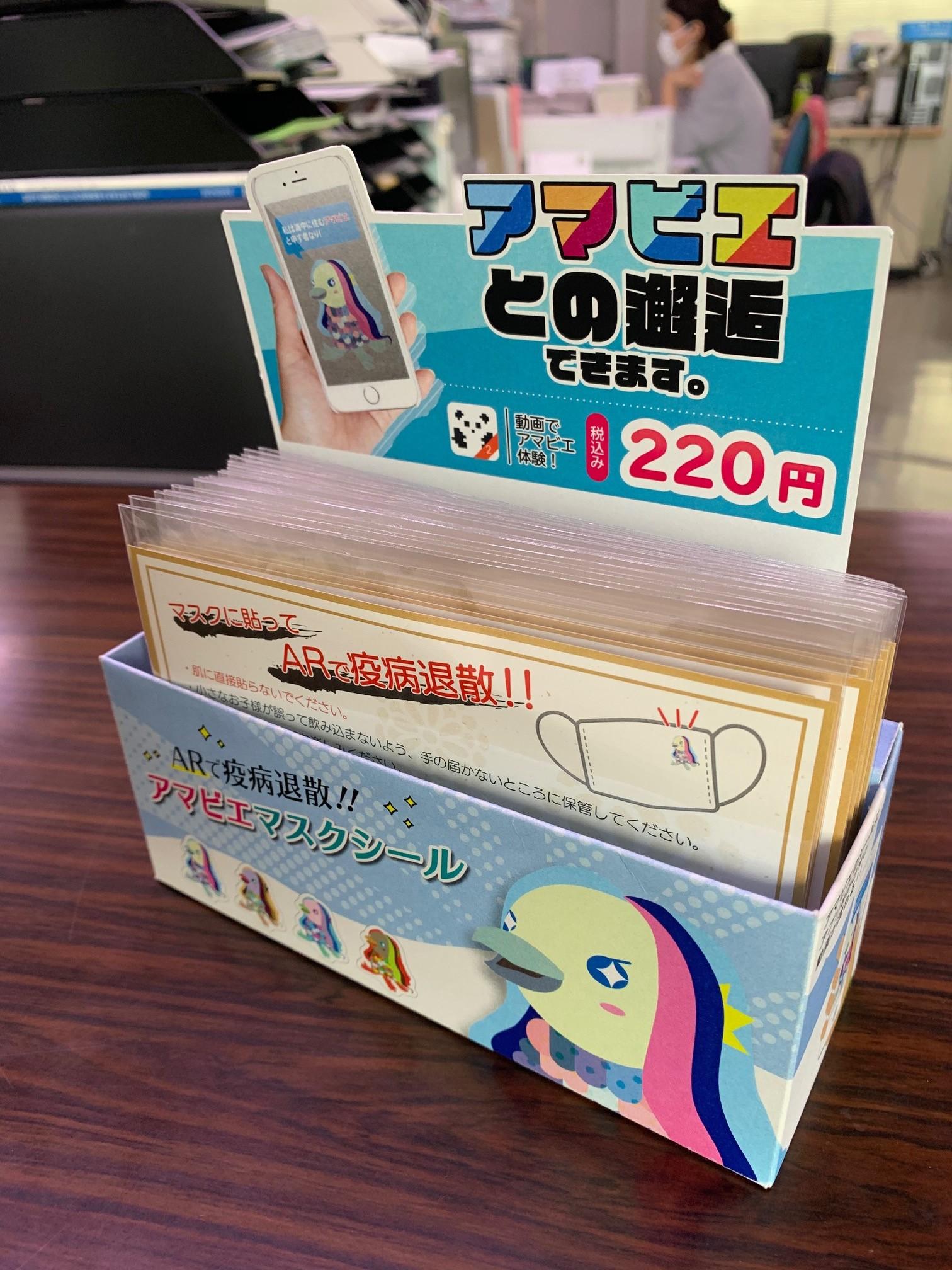 アマビエシール販売用BOX