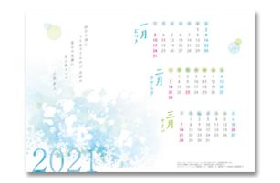 エアクリーンカレンダー2021