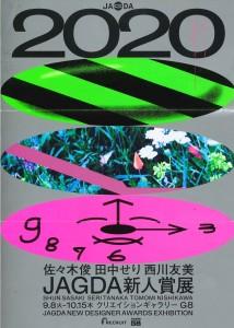 「2020JAGDA新人賞展」チラシから