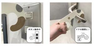 ドアノブやボタンに触れずに操作できる
