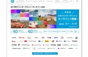 「HP大判プリンターサミットオンライン2020」の専用サイト