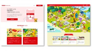 LOTTE Membership画面(左) LOTTE land画面(右) Copyright (C) 2020 LOTTE Co.,Ltd. All rights reserved.