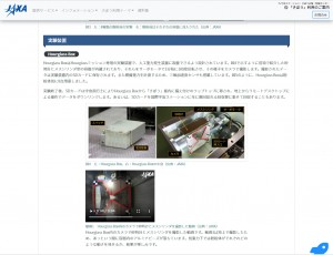 JAXAのサイトで詳細が紹介されている。ミッションで使われた砂時計の側面には太美工芸が製作したステッカーが貼られている
