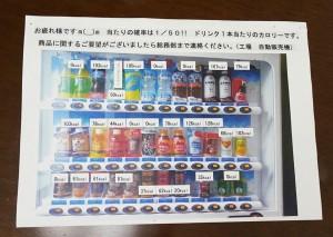 太陽堂印刷所の健康経営の工夫の一つ。社内自販機で販売している飲料のカロリーを見える化。飲み物を選ぶ内容が変わったという社員もいるとうい。