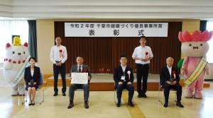 令和2年 千葉市健康づくり優良事業所賞で受賞した企業と山元局長(中央)と千葉市シンボルキャラクターのちはなちゃん(右)と加曾利貝塚RP大使のかそりーぬ(左)