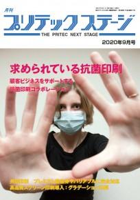 月刊2020-9