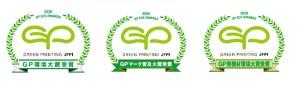 GP環境大賞、GPマーク普及大賞、GP資機材環境大賞 受賞マーク