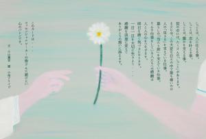 感謝のポストカード「心のバトン」