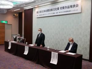 自費出版文化賞最終選考結果記者発表会場