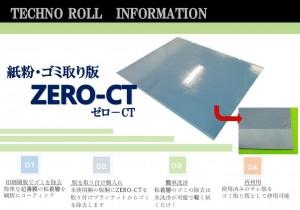 紙粉除去システム「ZERO-CT」