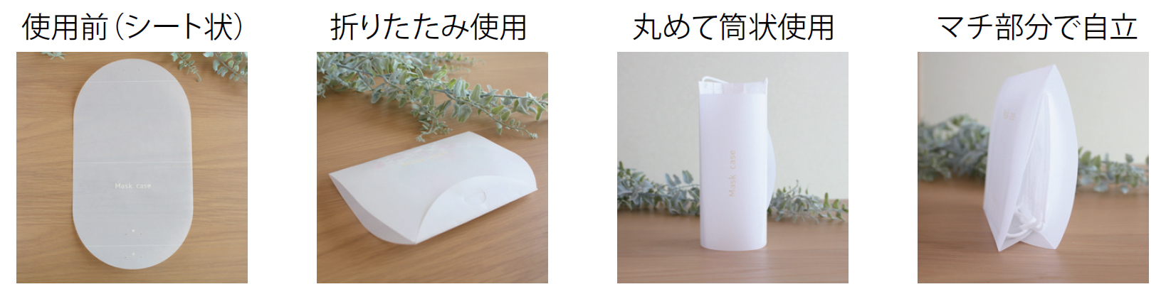 4パターンの使い分けができる紙マスクケース