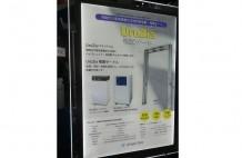 除菌水性生成装置・ウイルス除菌装置UruZia パネル - コピー