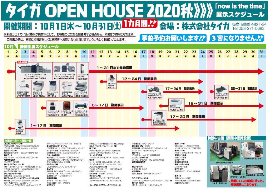 タイガOPEN HOUSE 2020秋 チラシから(クリックで拡大)