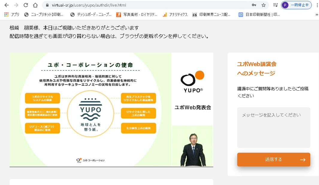 yupo_環境