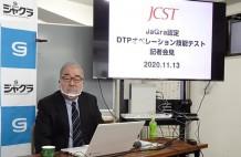 ジャグラ_DTP認定_Top