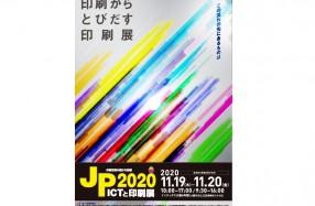 JP2020・ICTと印刷展ポスター