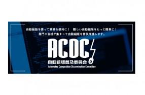 acdc logo キャッチ