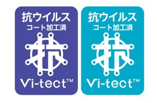 Vi-tect™加工印刷物に印刷可能なブランド認証ロゴ