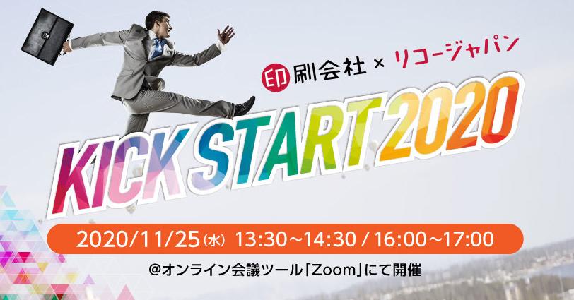 印刷会社×リコージャパンをコンセプトにしたKICK START 2020 オンライン