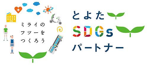 モリサワとよたSDGsパートナー_ロゴ