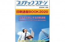 印刷通販BOOK2020