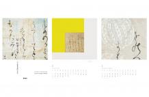 21.01.15 モリサワ ネット用 - コピー モリサワの2021年企業カレンダー「伝 紀貫之筆『寸松庵色紙』のかな」