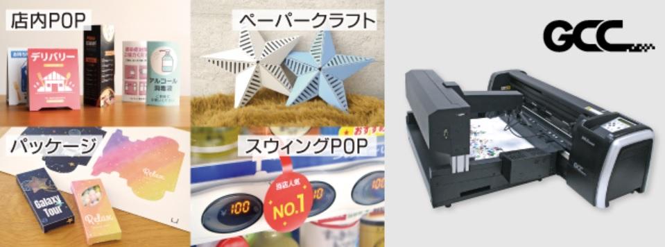 カッティングマシン『RX II』