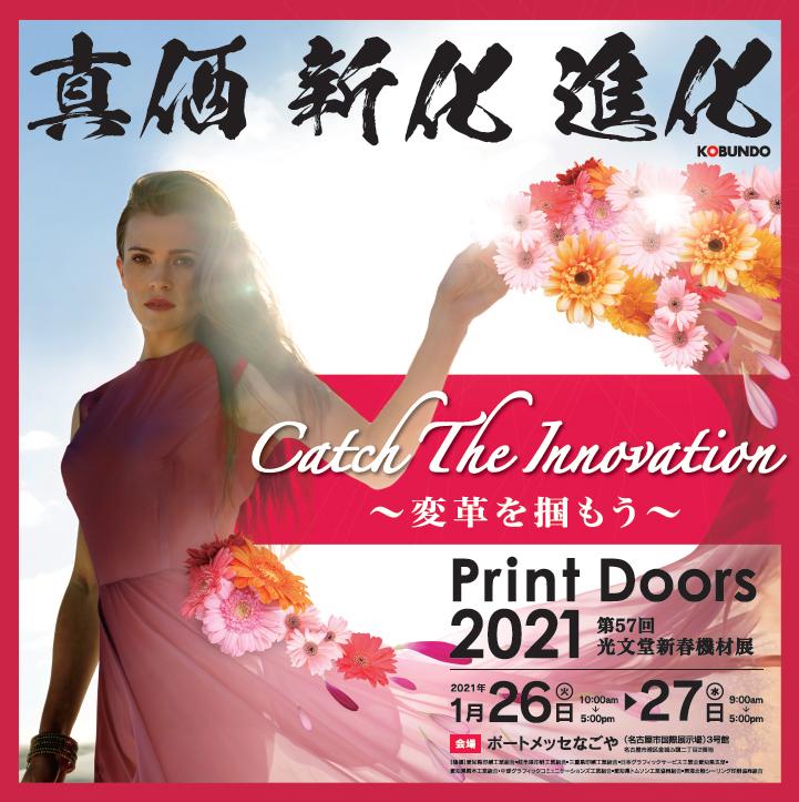 Print Doors 2021