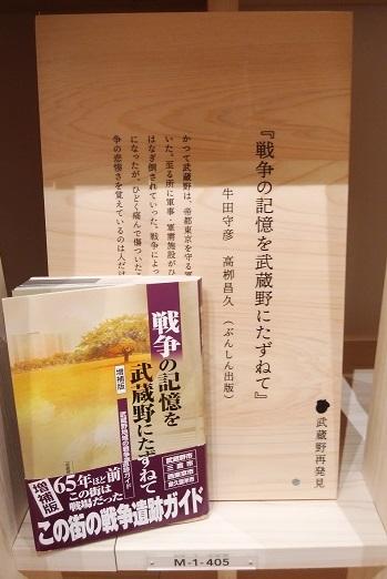 「戦争の記憶を武蔵野にたずねて」