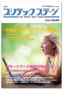月刊2021-2月号