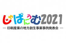 JaPaNeumn2021_logo - コピー