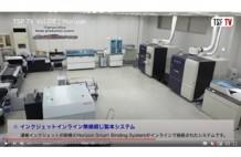 ホリゾンのスマートバインディングシステムとインライン接続したSCREEN GAの『Ttuepress Jet520HD mono』