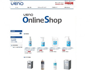 UENO Online Shopトップページ