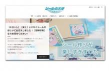 シール直送便Light_top