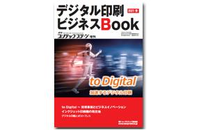 デジタル印刷2021冬