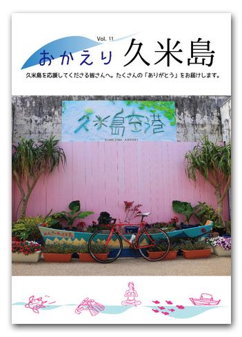 久米島_冊子