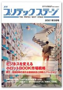 月刊2021-3月号