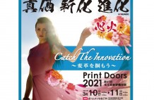 PrintDoors2021ポスター - コピー