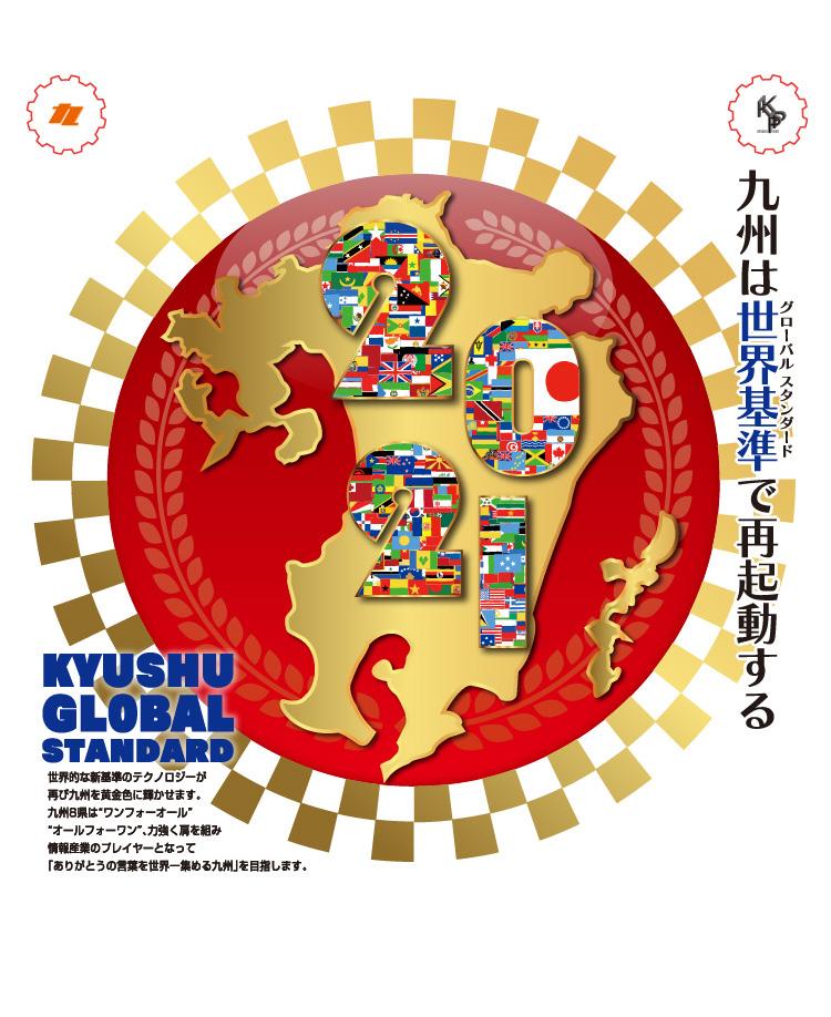2021年度九州印刷情報産業展ポスター