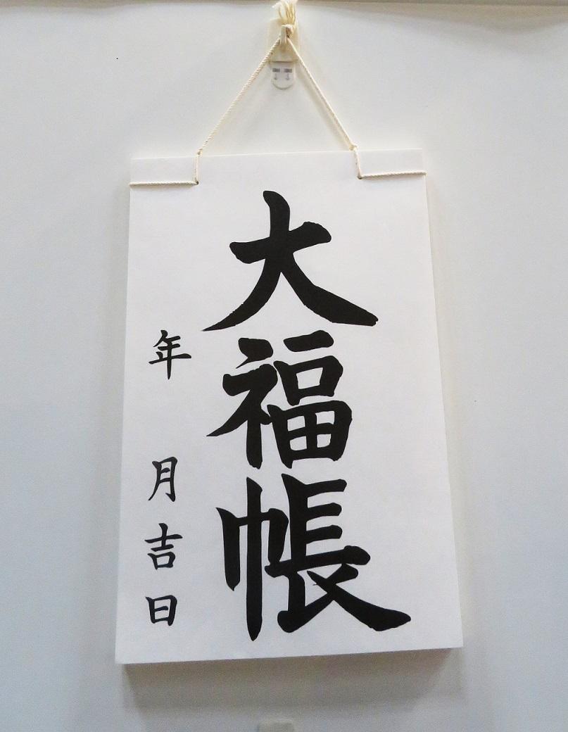 『大福帳シリーズ』(国宝社)の題字