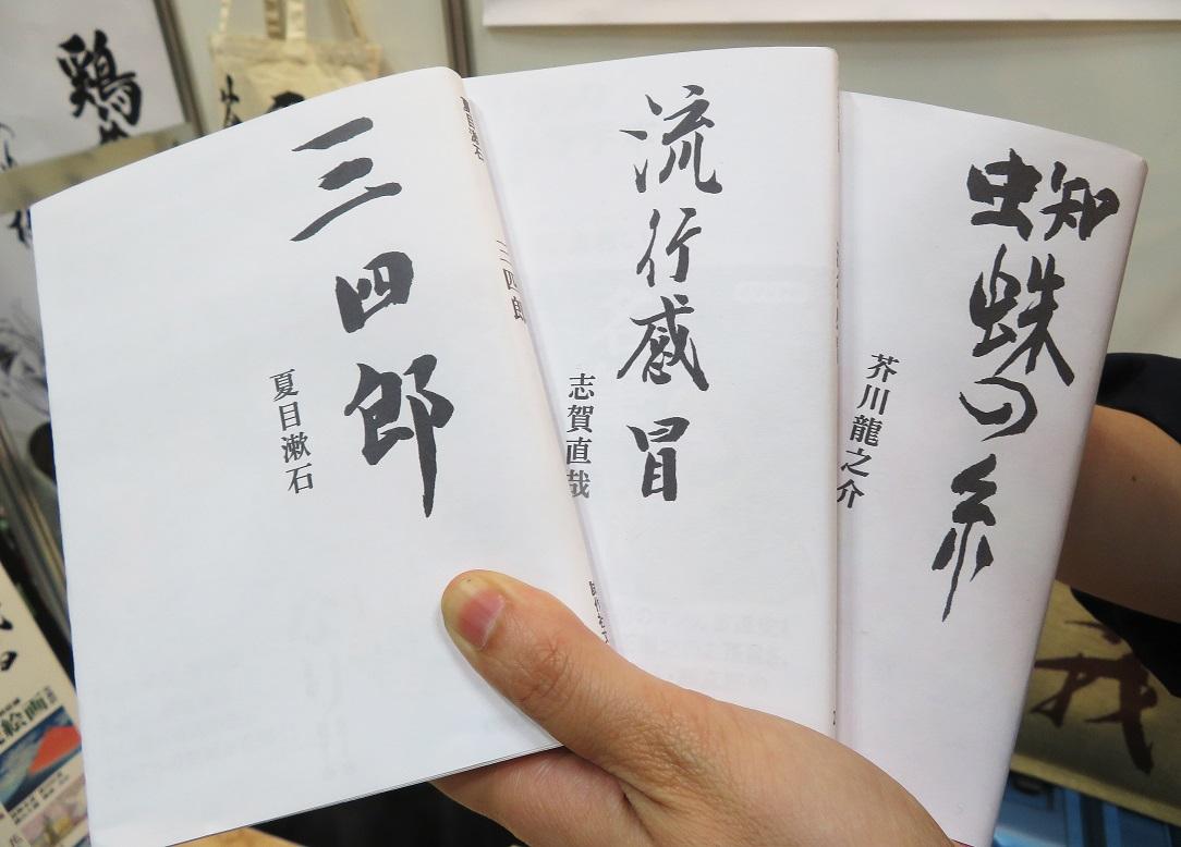 文庫本の筆文字