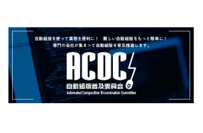 ACDCロゴ_top