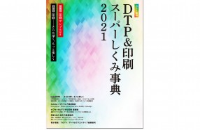 DTPしくみ_top
