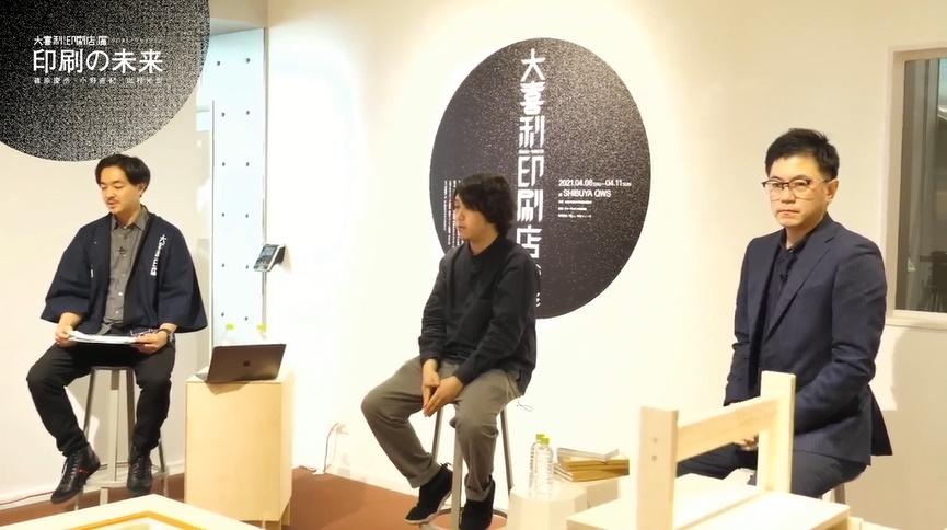 左から出村氏、小野氏、篠原氏