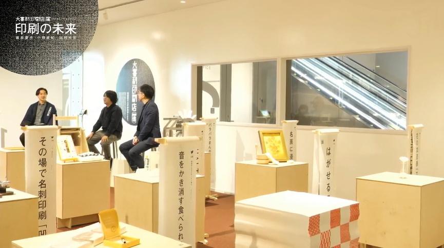 「大喜利印刷店(展)会場の渋谷キューズからLIVE配信
